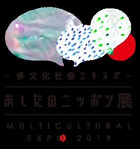 多文化社会EXPO2019